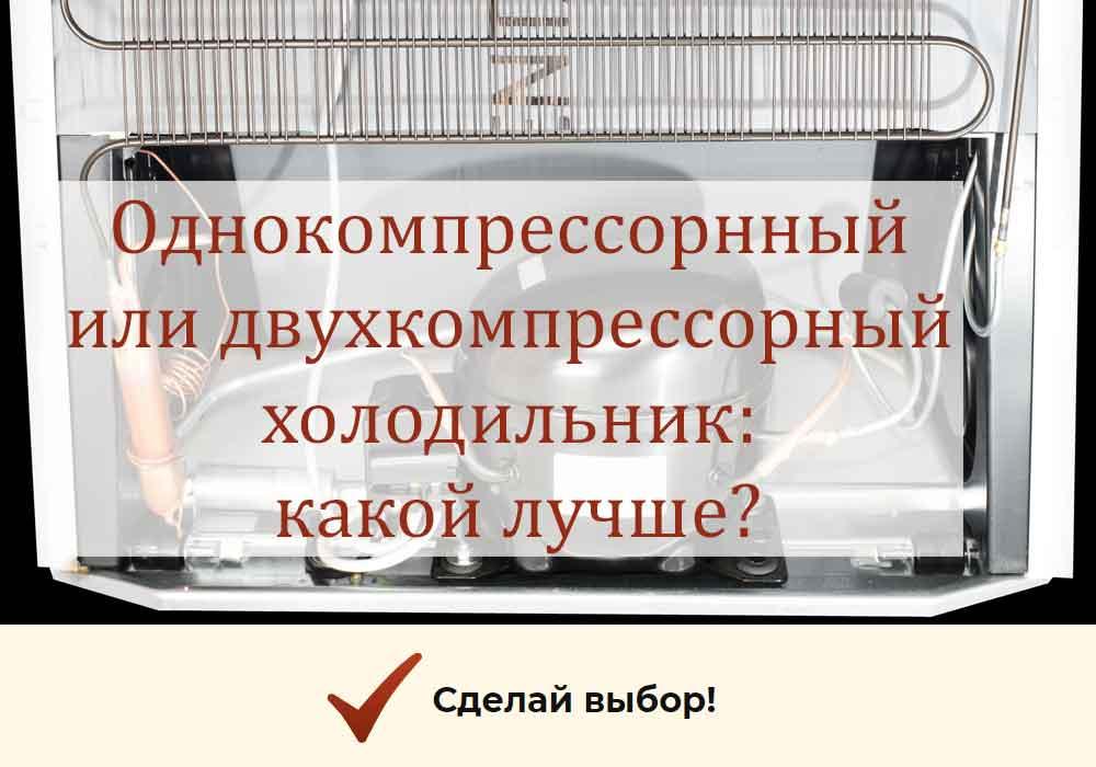 Холодильники с двумя компрессорами или с одним — что лучше