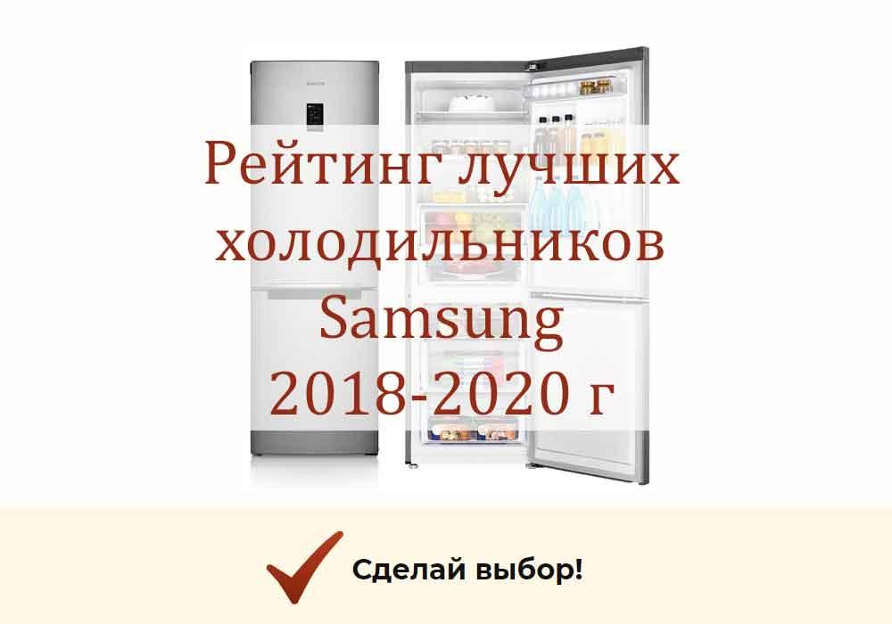 Лучшие холодильники Samsung 2019 - 2020 г.