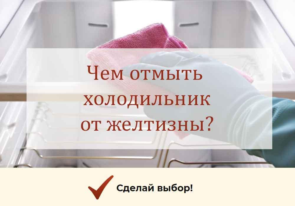 Чем отмыть холодильник внутри от желтизны