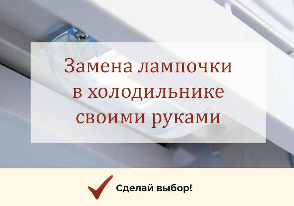 Как поменять лампочку в холодильнике самостоятельно