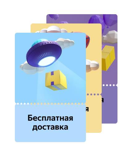 Бесплатная доставка на Беру.ру