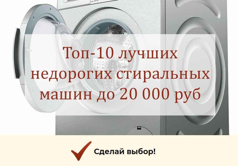 Рейтинг Топ-10 недорогих и  качественных стиральных машин