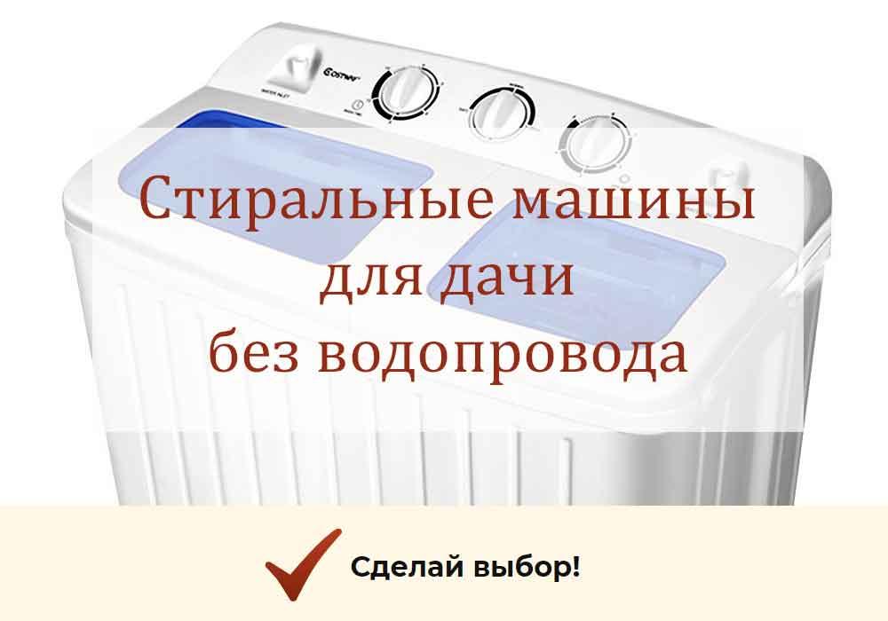 Лучшие стиральные машины без водопровода с полосканием и отжимом