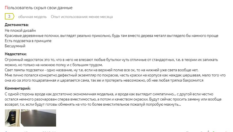 2019-09-21 14-55-25 Винный шкаф gemlux gl-wc-8w — 3 отзыва о товаре на Яндекс.Маркете — Яндекс.Браузер