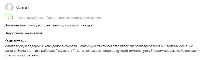 2019-09-21 14-57-54 Винный шкаф dunavox dat-6.16c — 4 отзыва о товаре на Яндекс.Маркете — Яндекс.Браузер