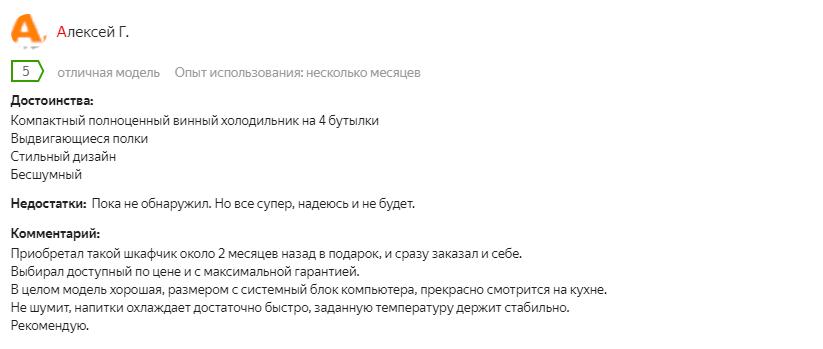 2019-09-21 15-00-26 Винный шкаф cavanova cv-004 — 2 отзыва о товаре на Яндекс.Маркете — Яндекс.Браузер